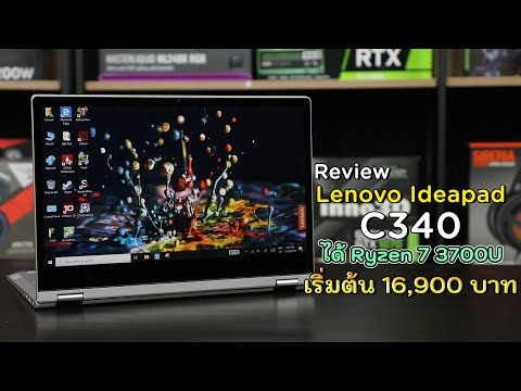 Review EP54 – Lenovo IdeaPad C340 2-in-1 Notebook สเปก AMD Ryzen มีปากกา ได้ Office ราคาแค่ 16,990