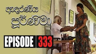 Adaraniya Poornima | Episode 333 11th October 2020 Thumbnail