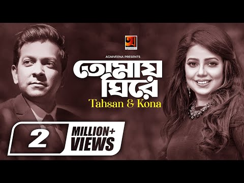 Bangla Song 2017 | Tomay Ghire | by Tahsan |  Kona |...