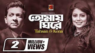 tomay-ghire-by-tahsan-kona-bangla-song-2017-album-uddessho-nei-exclusive