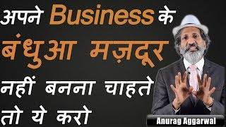 Don't be a Bonded Labour in Your Business  Business Tips   Anurag Aggarwal