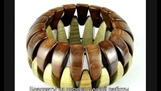Деревянные браслеты купить оптом(Деревянные браслеты http://shop.magic-tree.ru/brasleti.html., 2015-11-04T09:28:44.000Z)