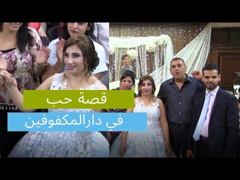 قصة حب فى دار المكفوفين.. نور القلوب يضيء خطوبة ريموندا وهشام  - 11:54-2019 / 6 / 25