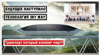 Презентация технологии SkyWay || Транспорт который изменит МИР {СТАРТАП XXI ВЕКА} Будущее Наступило.