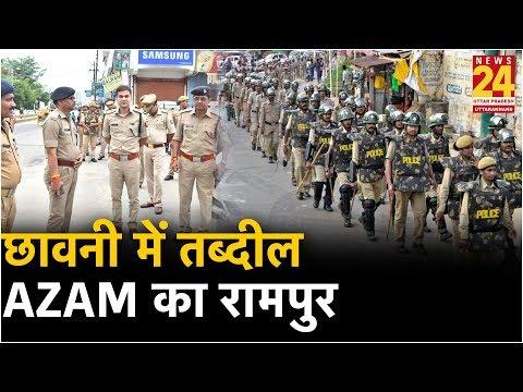 पुलिस-छावनी-में-तब्दील-azam-khan-का-रामपुर,-12-साल-बाद-आया-ये-फैसला