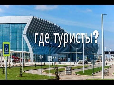 Крым Почему не едут Российские туристы
