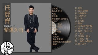 Download lagu 【任賢齊 Richie Jen】精選好聽30首