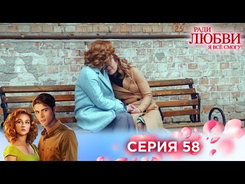 58 серия | Ради любви я все смогу