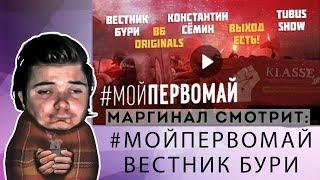 Маргинал критикует всех коммунистов: Вестник Бури, Константин Сёмин, Tubus Show, Выход Есть