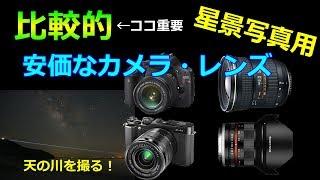 比較的安価な星景写真用のカメラ・レンズ