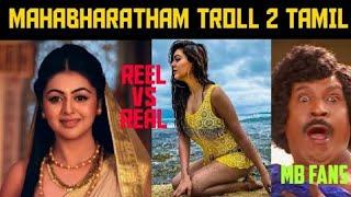 Mahabharatham serial troll 2 |reel vs real|😁😁Vijay Tv Serial Actors Troll- Mindset Tamil😂😅🤣 MT