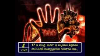 ప్రకటన గ్రంథం 13 Revelation 13 Telugu Bible Verses