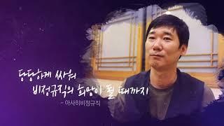 """금속노조 투쟁사업장 """"당신은 나의 희망"""" (4) 비정규…"""