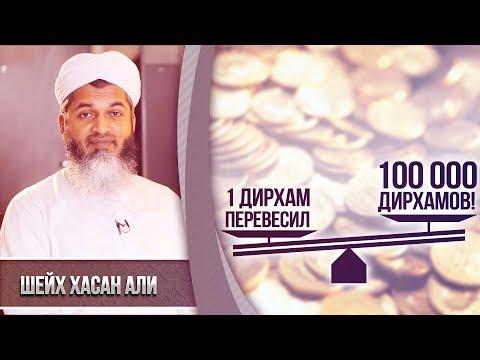 1 дирхам перевесил 100 000 дирхамов!