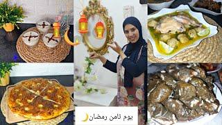 يوميات رمضان🌙كملت ديكور مدخل البيت❤ طاولة رمضان اهل زوجي/طاجين زيتون🧡