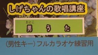 「男うた」しげちゃんのカラオケ実践講座 / 吉幾三・男性用カラオケ(オリジナルキー)