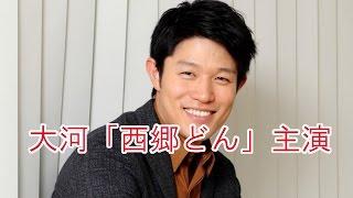 2018年のNHK大河ドラマ「西郷(せご)どん」の主演に俳優の鈴木...