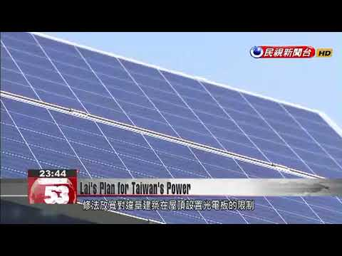 Lai Ching-te wants to stabilize power supply while improving air quality and going nuclear...