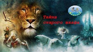 """Хроники Нарнии, Лев, Колдунья и волшебный шкаф, мюзикл театральной студии """"Кашалот"""""""