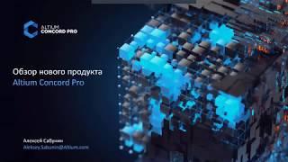 Вебинар Обзор нового продукта Altium Concord Pro