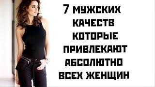 7 мужских качеств которые привлекают абсолютно всех женщин