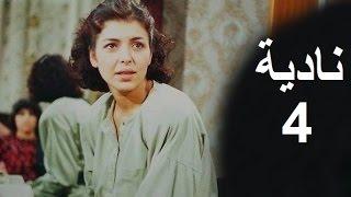 المسلسل العراقي ـ نادية ـ الحلقة (4) بطولة أمل سنان ,حسن حسني