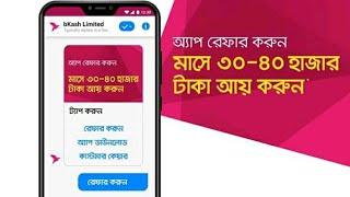 Bkash New app|| monthly income 30000-40000Tk | নতুন কিছু
