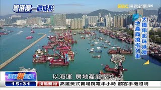 港澳「粵來」越緊密 大灣區重磅登場《海峽拚經濟》