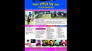 1.LIVE NOW ! 81st MINI OLYMPICS  - 2017  at KILA RAIPUR (Ludhiana) ! HelpLine +91-94652-83256(YMTV)