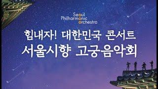 힘내자! 대한민국 콘서트 서울시향 고궁음악회|Seoul Philharmonic Orchestra Palace Concert