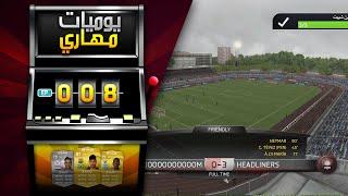 ( التقدم في التحديات ) | الحلقة #8 | يوميات مهاري | FIFA 15
