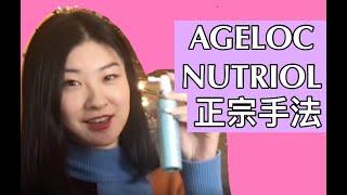 如何用如新 Nuskin Ageloc Nutriol 头发精华