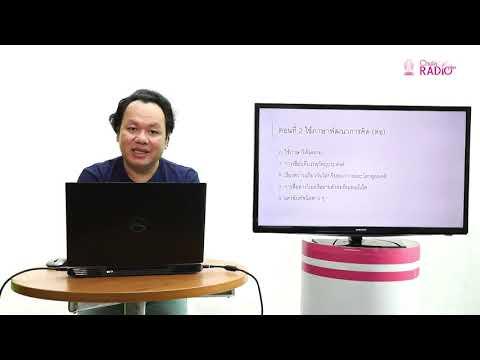 วิชาภาษาไทย ตอนที่ 6 (ปริทัศน์หลักภาษาและการใช้ภาษา ม.6)