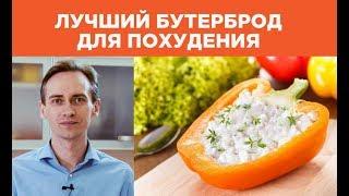 Лучший бутерброд для похудения от Сергея Обложко