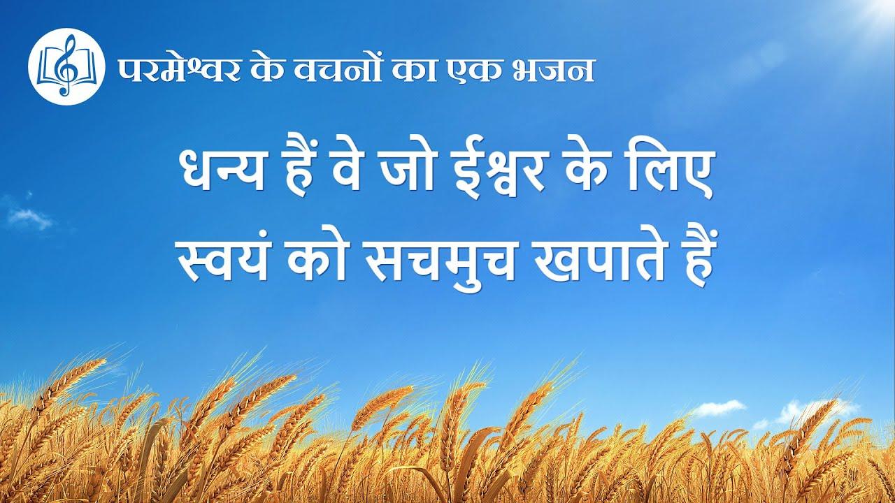 धन्य हैं वे जो ईश्वर के लिए स्वयं को सचमुच खपाते हैं   Hindi Christian Song With Lyrics