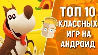 ТОП 10 КЛАССНЫХ ИГР НА АНДРОИД - Game Plan #988