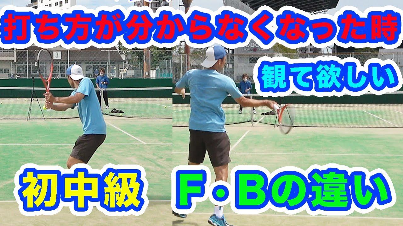 【テニス打ち方】打ち方がわからなくなった時の解決に役立つ情報をご紹介します!