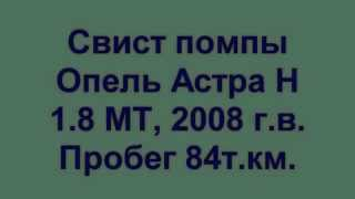 Свист помпы Opel Astra H 1.8 XER