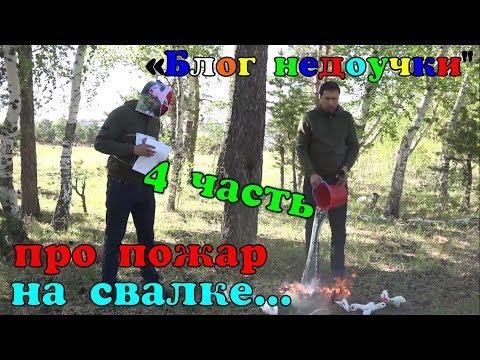 """""""Блог недоучки"""" - 4 часть про пожар на свалке..."""