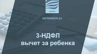 3-НДФЛ Стандартный налоговый вычет за ребенка