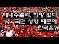 베네수엘라 희망 없다! 국민성향 때문에, 한국은?