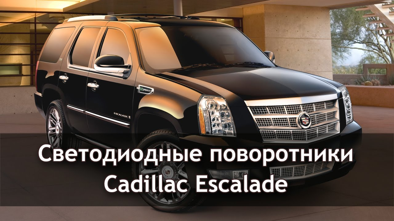 Светодиодные поворотники для Cadillac Escalade
