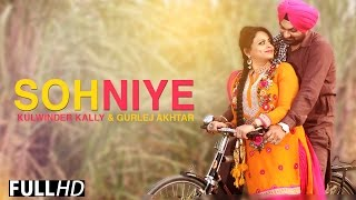 New Punjabi Songs 2014 | Sohniye | Kulwinder Kally & Gurlej Akhtar | Latest Punjabi Songs 2014