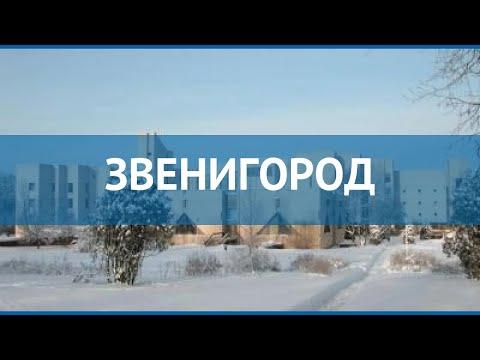 ЗВЕНИГОРОД 3* Россия Москва/Подмосковье обзор – отель ЗВЕНИГОРОД 3* Москва/Подмосковье видео обзор