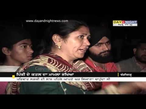 Pinki Murder Case: People & Children Protests Against Chandigarh Police