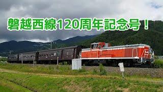 磐越西線120周年記念号!通過シーン