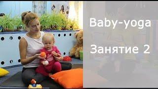 Детская йога (baby yoga) - занятие 2