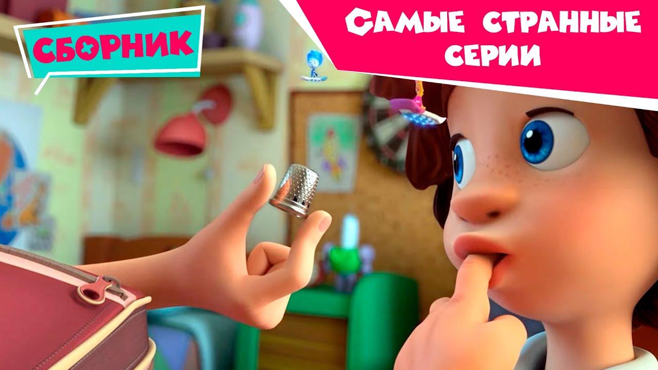 Фиксики 😳👽👻 Самые необычные серии 🛸😲(Пианино, Команда, Пупс...) Познавательные мультики для детей