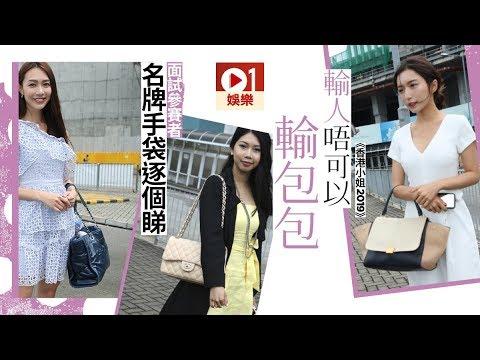 候選港姐揹住名牌手袋去面試 由環保袋到6萬Chanel乜 都有