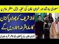 Saudi Arabia Makes Deal With Pm Imran Khan For Bail Of Ex Pm Nawaz Sharif | Info